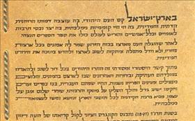 Israel Declaration of Independence, source: Wikipedia