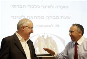 Chairman of the  Committee for Social Economic Change  Professor Manuel Trajtenberg and PMO general manager Eyal Gabbai at presentation of the  Trachtenberg report.26.09.2011.Photograph by:Miriam Ulster, Flash 90.