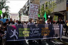 Human rights march in Israel, source: Wikipedia