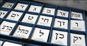 Overwhelming majority of voters STILL want Ultra-Orthodox Parties out of coalition