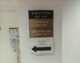 ''Men Only'' sign in the Ashdod Rabbinical Court's bomb shelter Picture: MK Stav Shaffir